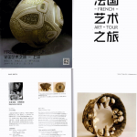 1- Catalogue Tao Art gallery - Shanguai